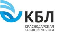 Краснодарская Бальнеолечебница в Краснодаре