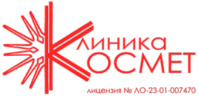 Клиника Космет в Краснодаре