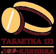 Таблетка 123 в Краснодаре
