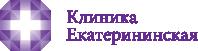 Клиника Екатерининская Травмпункт в Краснодаре