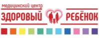Медицинский центр Здоровый ребёнок Краснодар в Краснодаре