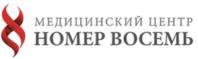 Медицинский центр Номер Восемь в Краснодаре