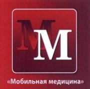 Мобильная медицина в Краснодаре