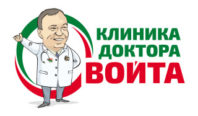Клиника доктора Войта на ул. Фурштатская, 25 в Санкт-Петербурге