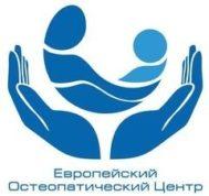 Европейский остеопатический центр на аллее Поликарпова в Санкт-Петербурге