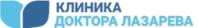 Клиника доктора Лазарева в Санкт-Петербурге