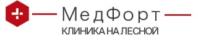 МедФорт в Санкт-Петербурге