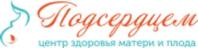 Диагностический центр здоровья матери и плода Подсердцем в Санкт-Петербурге