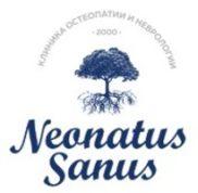Неонатус Санус в Санкт-Петербурге