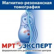 МРТ-Эксперт в Санкт-Петербурге