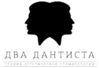 Два дантиста в Санкт-Петербурге