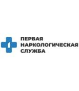 Первая наркологическая служба в Санкт-Петербурге