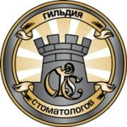 Гильдия Стоматологов в Санкт-Петербурге