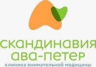 Клиника репродукции Скандинавия АВА-ПЕТЕР на Литейном в Санкт-Петербурге