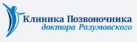 Клиника Позвоночника доктора Разумовского в Санкт-Петербурге