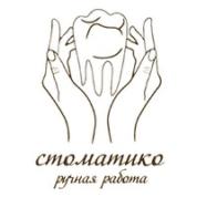 Стоматология Стоматико в Санкт-Петербурге