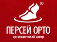 Ортопедический центр Персей в Москве