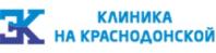 Клиника на Краснодонской в Москве