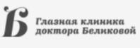 Глазная клиника доктора Беликовой на Поклонной в Москве