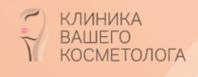 Клиника вашего косметолога в Москве