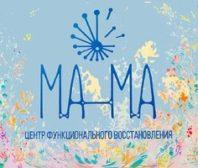 Ретрит-центр Ма-Ма в Москве