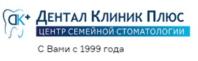 Дентал Клиник Плюс в Бутово в Москве